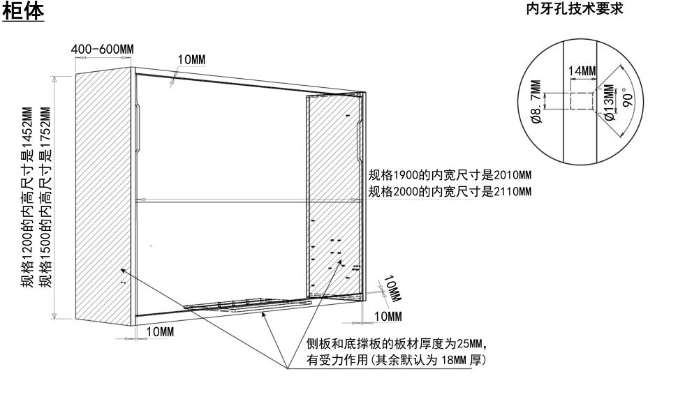 K72电动壁床柜体安装信息