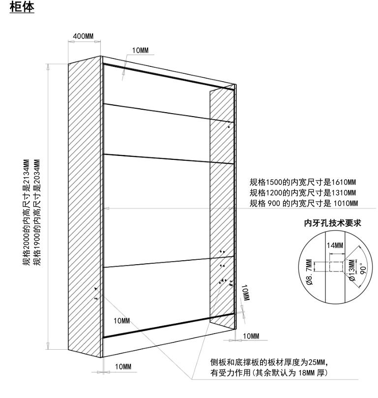 K68手动壁床柜体安装信息